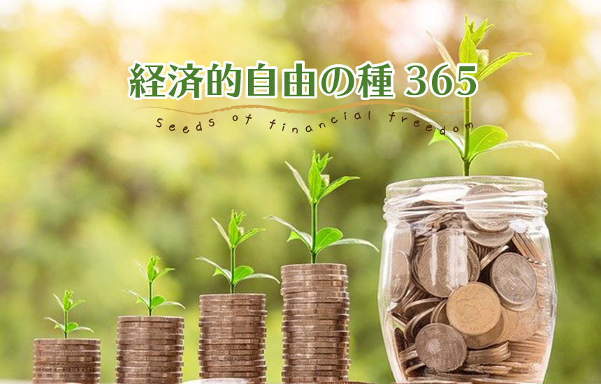 経済的自由の種365