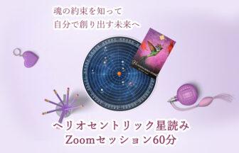 ヘリオセントリック星読みZoomセッション60分