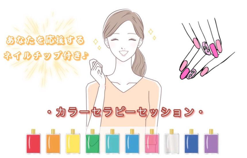 カラーセラピーセッション(ネイル付き)