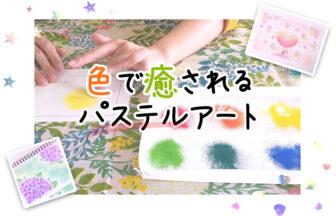 色で癒されるパステルアート