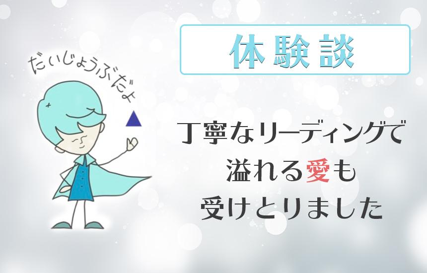 体験談06