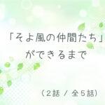 「そよ風の仲間たち」ができるまで(2/5)