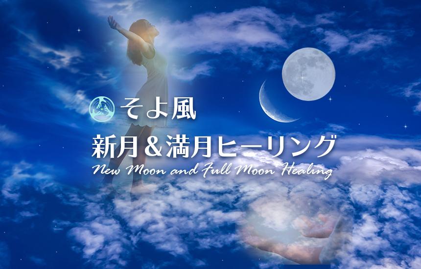 新月&満月ヒーリング