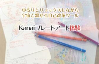 Kanai プレートアート体験