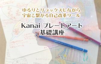 Kanai プレートアート 基礎講座